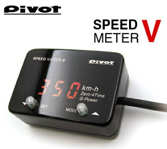 Pivot (pivot) multi-function speedometer swift ZC71S (pivot SPEED METER V)  [P06Dec14]