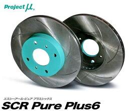 プロジェクトミュー ブレーキローター SCR Pure Plus6 [リア左右セット] トヨタ86 ZN6(GT/GT Limited) (17inch)