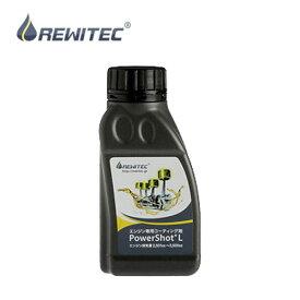 REWITEC(レヴィテック) 燃焼エンジン用コーティング剤 PowerShot(パワーショット) Lサイズ 04-1229 (排気量 2501cc〜3500cc)