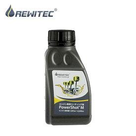 REWITEC(レヴィテック) 燃焼エンジン用コーティング剤 PowerShot(パワーショット) Mサイズ 04-1113 (排気量 1501cc〜2500cc)