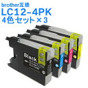 LC12-4PK ブラザー プリンターインク 大容量 4色セット お徳用3パック LC12BK,LC12C,LC12M,LC12Y,brother 互換 インク カートリッジ 送料無料