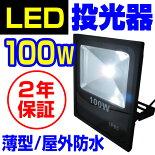 LED投光器防水仕様消費電力50W型