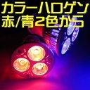 【あす楽対応】LEDカラーハロゲンランプ E11口金 調光器対応 4W型