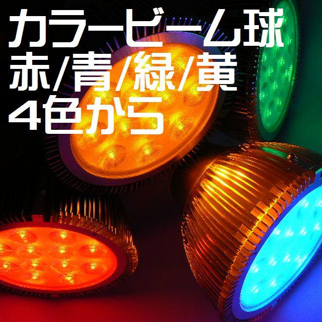 【あす楽対応】LEDカラービームライト 防水 E26口金 24ワット高照度タイプ LEDビーム球 LED青 LED赤 LED黄 LED緑