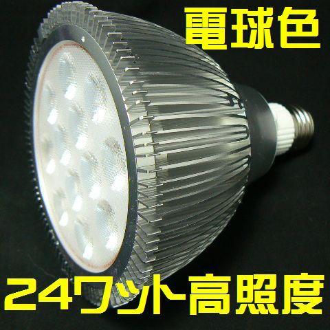 【あす楽対応】LEDレフランプ 電球色 E26口金 60度照射タイプ 消費電力24W