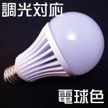 LED電球E26口金調光器対応8W型電球色