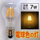 LEDクリア電球E26口金