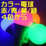 高輝度!長寿命!節電!LEDカラーランプ