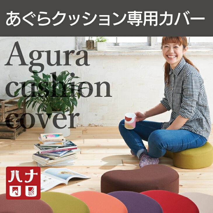 【4段スムース】あぐらクッション専用カバー 日本製 職人の手仕事【送料無料】 プレゼント ギフト
