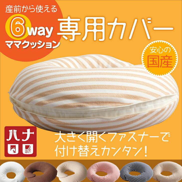 【パイル素材】ママクッション専用カバー 日本製 職人の手仕事【送料無料】 プレゼント ギフト