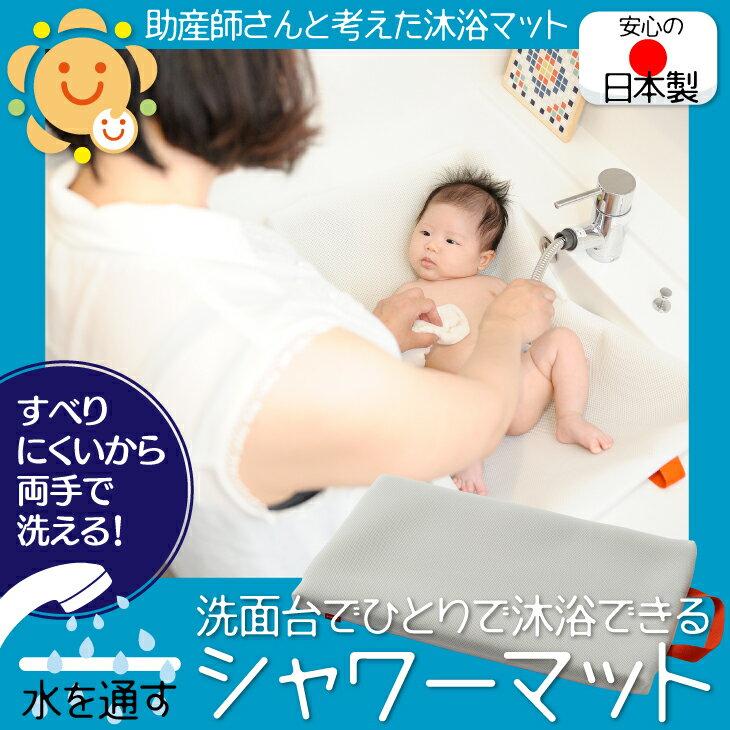 【16%OFF◆送料無料】洗面台やお風呂で使える シャワーマット 洗える ベビーバスより簡単らくらく 沐浴 お風呂 マット 赤ちゃん ベイビー ベビーベット 国産 プレゼント ギフト