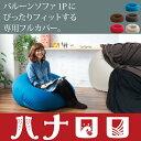【4段スムース】バルーンソファ1P専用フルカバー(日本製)