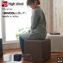 hanalolo Plus ハイスツール レザー キッズサークル 日本製 職人の手仕事 プレゼント ギフト キャッシュレス 5%還元