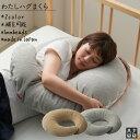 【送料無料】わたしハグまくら 抱き枕 抱きまくら カバー付き 補充ビーズ付き 横向き寝 ビーズクッション マクラ 工場…