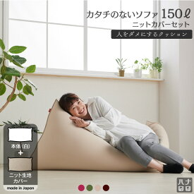 人をダメにするクッション〈商標登録〉ニットカバーセットカタチのないソファ150リットル【セット商品】ビーズクッション 補充 大きい 日本製 おしゃれ