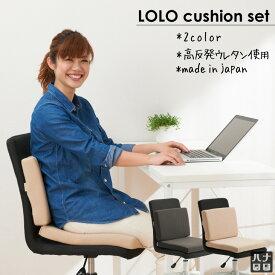 【オータムセール全品ポイント10倍】LOLO クッション セット 疲れ デスクワーククッション オフィス 椅子 クッション おすすめ 高反発 座布団 国産 おうち時間