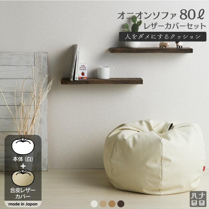 人をダメにするクッション〈商標登録〉レザーカバーセットオニオン80リットル【セット商品】ビーズクッション 補充 大きい 日本製 おしゃれ
