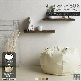人と暮らしを応援するクッション レザーカバーセットオニオン80リットル【セット商品】ビーズクッション 補充 大きい 日本製 おしゃれ