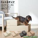【全品ポイント5倍】おうち時間 在宅 ペットステップ ドッグステップ レザー 階段 犬 ペット用品 安心 高反発 清潔 日…