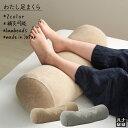 【送料無料】わたし足まくら むくみ 冷え 疲れ 対策 足マクラ 足枕 脚まくら カバー付き 洗える◆わたし足まくら…