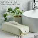 【送料無料】ティッシュカバー レザーティッシュボックスカバー ティッシュケース レザー 壁掛け おしゃれ 日本…