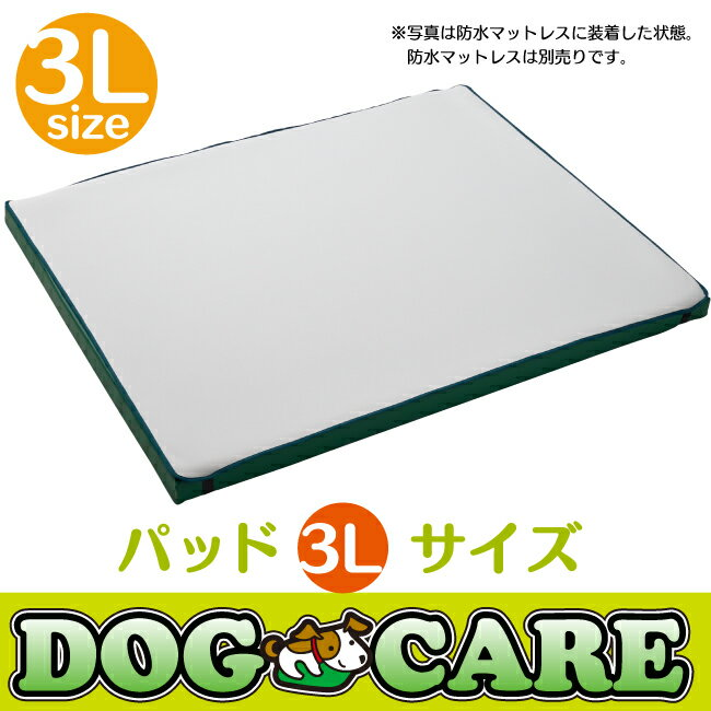 ドッグケア パッド 3Lサイズ 犬用介護 清潔 速乾性 ドッグケア防水マットレス3L適合サイズ 大型犬〜超大型犬対応 日本製 職人の手仕事【送料無料】 プレゼント ギフト