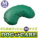 ドッグケア そらまめクッション Mサイズ 床ずれ予防 介護 ビーズクッション 清潔 日本製 職人の手仕事