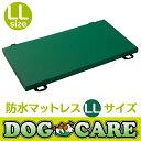 【送料無料】ドッグケア 防水マットレス LLサイズ 床ずれ予防 介護 清潔 国産 中型犬〜大型犬対応