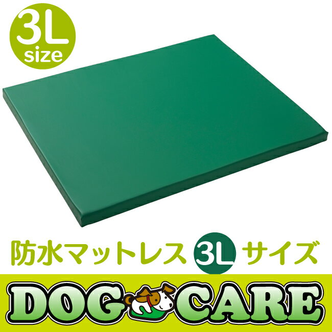 ドッグケア 防水マットレス 3Lサイズ 床ずれ予防 介護 清潔 大型犬〜超大型犬対応 日本製 職人の手仕事【送料無料】 プレゼント ギフト