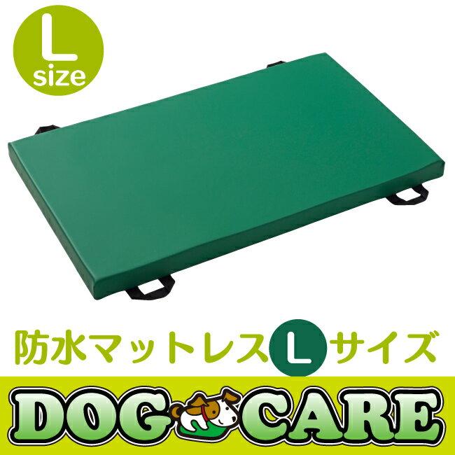 ドッグケア 防水マットレス Lサイズ 床ずれ予防 介護 清潔 小型犬〜中型犬対応 日本製 職人の手仕事【送料無料】