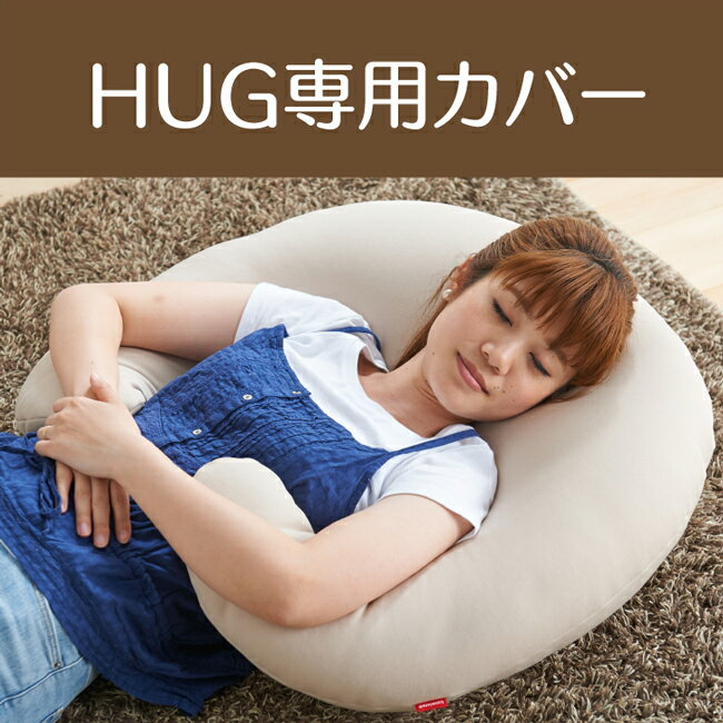 【4段スムース】HUG専用カバー 〈商標登録〉人をダメにするクッション カバー 替えカバー クッションカバー 日本製 【送料無料】 プレゼント ギフト