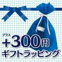 【全品5%オフ★11/19 23:59まで】ギフトラッピング GIFT wrapping 日本製 職人の手仕事【送料無料】