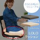 LOLOクッション 座 クッション【工場直販】腰痛 低反発 高反発 座布団 疲れにくい 角座 国産 椅子 デスク …