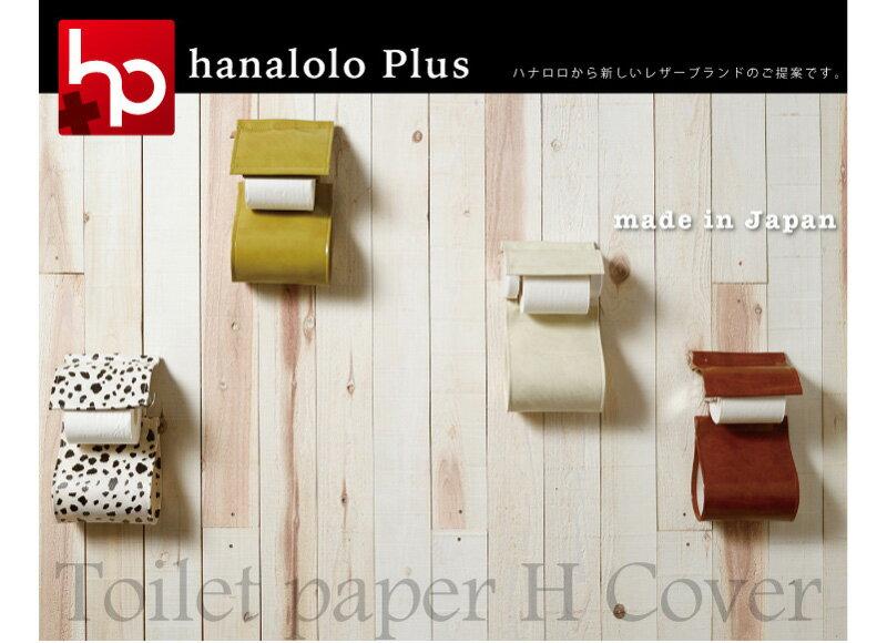 hanalolo Plus トイレットペーパーHカバー レザー メール便対応【HLS_DU】 日本製 職人の手仕事【送料無料】