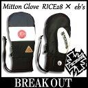RICE28/ライス28 MITTON GLOVE R28 × eb's スノーボード グローブ 手袋 ミトン エビス 2017 メール便送料無料