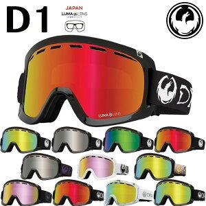 21-22 DRAGON / ドラゴン D1 ディーワン メンズ レディース ゴーグル ジャパンフィット ハイコントラストレンズ スノーボード スキー 2022 予約商品