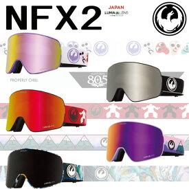 21-22 DRAGON / ドラゴン NFX2 メンズ レディース ゴーグル ジャパンフィット ハイコントラストレンズ スノーボード スキー 2022 予約商品