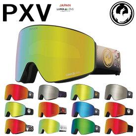 21-22 DRAGON / ドラゴン PXV メンズ レディース ゴーグル ジャパンフィット ハイコントラストレンズ スノーボード スキー 2022 予約商品