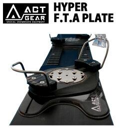 即出荷 ACT GEAR アクトギア HYPER F.T.A PLATE アルペン スノーボード プレート 即納可能