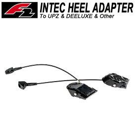 即出荷 F2 / エフツーINTEC HEEL ADAPTER インテックヒールアダプター アルペンスノーボード ステップイン