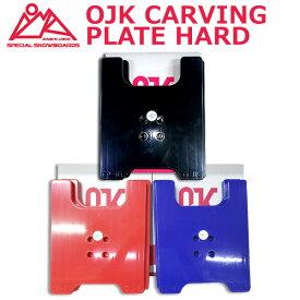 即出荷 OJK CARVING PLATE HARD オージェイケイ カービング プレート ハード スノーボード フリースタイル用 在庫商品