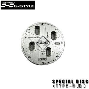 即出荷 G-STYLE / ジースタイル SPECIAL DISC TYPE-R用 アルペン スノーボード メール便対応
