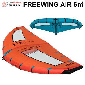 Starboard x Airush フリーウィング エアー FreeWingAir 6平米 スターボード エアラッシュ ウイングサーフ WING FOIL 2021