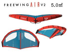 Starboard x Airush スターボード エアラッシュ FreeWingAirV2 フリーウィングエアー ブイツゥー 5平米 ウイングフォイル WING FOIL
