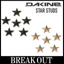 DAKINE / ダカイン STAR STUD デッキパッド 滑り止め スノーボード メール便送料無料