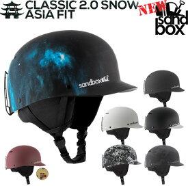 即出荷 SANDBOX/サンドボックスヘルメット CLASSIC 2.0 SNOW ASIA FIT アジアン フィット ツバ付き ウェイク スノーボード スケート スキー メンズ レディース キッズ プロテクター 19-20