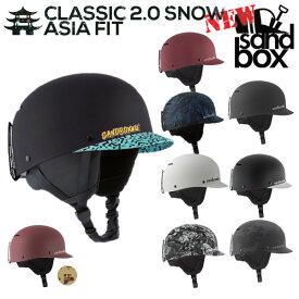 即出荷 SANDBOX/サンドボックスヘルメット CLASSIC 2.0 SNOW ASIA FIT アジアンフィット ツバ付き スノーボード スキー メンズ レディース キッズ プロテクター 19-20
