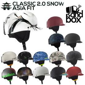 即出荷 SANDBOX / サンドボックスヘルメット CLASSIC 2.0 SNOW ASIA FIT アジアンフィット スノーボード スキー メンズ レディース キッズ プロテクター