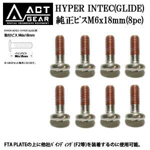 即出荷 ACT GEAR / アクトギア HYPER INTEC GLIDE ボード装着用純正ビスM6 x 18mm 8pc アルペン スノーボード バインディング メール便対応