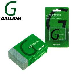即出荷 GALLIUM / ガリウム RUST REMOVER ラストリムーバー サビ落とし スノーボード